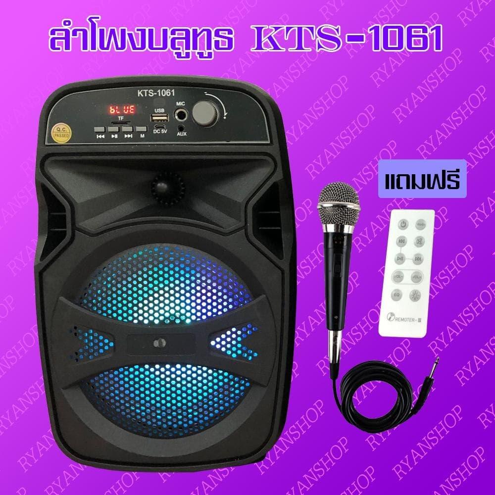 KTS Portable Wireless Karaoke Bluetooth Speaker High Bass With Mic